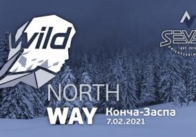 Wild North Way 2021 - Забіг