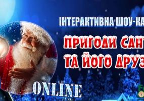 Пригоди Санти та його друзів - Новорічна шоу-казка online