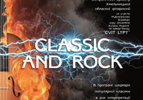 Концерт «Classic and rock»