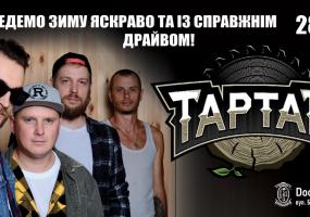 Тартак з концертом у Києві