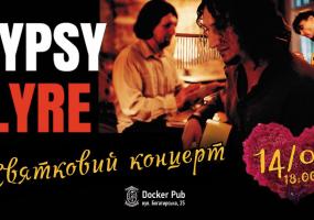 Gypsy Lyre зі святковим концертом до Дня Закоханих