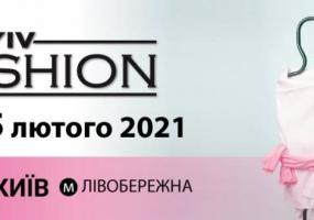 Міжнародний фестиваль моди Kyiv Fashion 2021