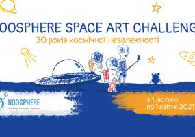 Вся афіша Кропивницького - Всеукраїнський конкурс дитячих малюнків Noosphere Space Art Challenge розпочато!