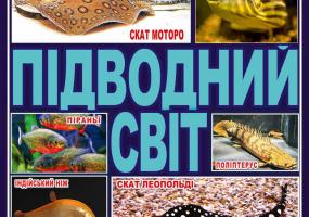 Вся АфішаХмельницького - Виставка «Підводний світ»