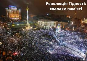 Афіша Львова - Революція Гідності: Cпалахи пам'яті - Виставка