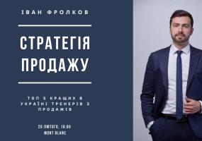 """Зустріч у форматі «Business 2 Business» з Іваном Фролковим """"Стратегія продажу"""""""