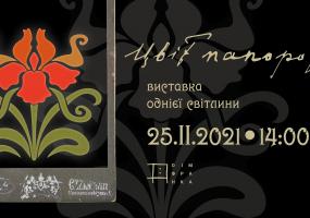 Афіша Львова - Цвіт папороті - Виставка однієї світлини