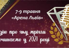 Творчі діаманти України - Всеукраїнський фестиваль конкурс