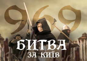 Битва за Київ 969 року - Масштабна реконструкція битви