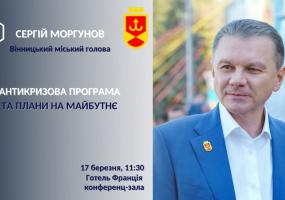 Бізнес-бранч із Сергієм Моргуновим