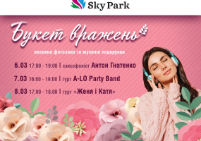 «Sky Park» запрошує на свято весни