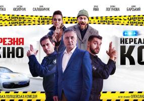 Прем'єра української комедії  «Нереальний КОПець» у Тернополі