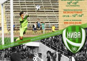 Виставка з історії вінницького футболу