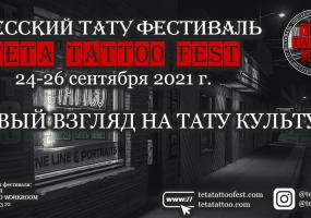 Одесский Международный Всеукраинский тату фестиваль Teta Tattoo Fest