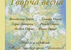 Творча весна у Музеї-садибі родини Антоничів