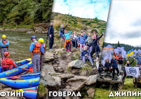 Трип КАРПАТИ /ДЖИПІНГ/РАФТИНГ/ГОВЕРЛА