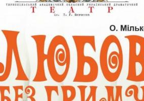 Афіша театру ім. Т.Г. Шевченка у Тернополі - Прем'єра «Любов без гриму»