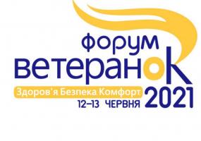 Форум ветеранОК 2021