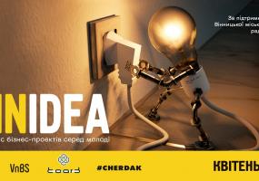 Конкурс Бізнес-Ідей Та Стартапів