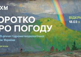 Виставка «Коротко про погоду»