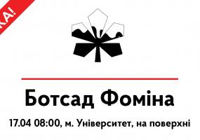 Мийка Ботсаду Фоміна - Зустріч