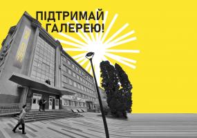 Вся афіша Тернополя - Підтримай галерею Na пошті