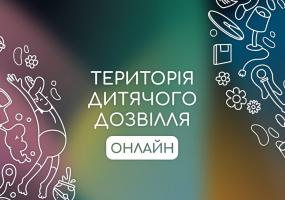 Безкоштовні онлайн-гуртки для дітей