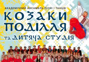Академічний ансамбль пісні і танцю «Козаки Поділля»