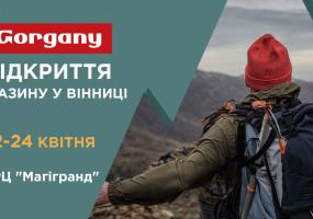 Відкриття магазину Gorgany у Вінниці