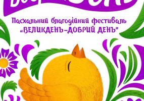 Благодійний онлайн-фестиваль «Великдень - день добрий!»