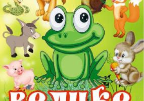 Вистава «Велике жабеня»