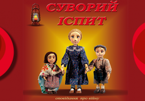 """Вінницький театр ляльок """"Золотий ключик""""  - афіша Вінниця - Суворий іспит"""