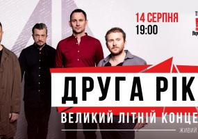 Друга ріка з концертом у Львові