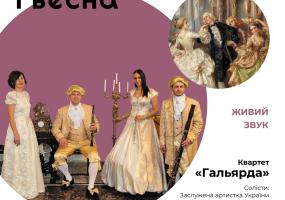 Концерт квартету «Гальярда» – Бароко, танець і весна