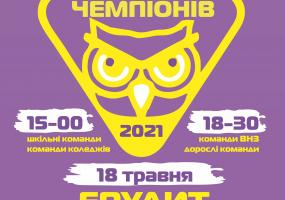 Кубок Чемпіонів м. Вінниці з гри «Ерудит - квартет»