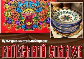 Київський спадок - Культурно-мистецький проєкт
