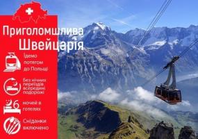 Приголомшлива Швейцарія! Альпійська казка. Виїзд 2