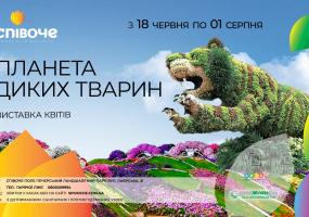 Планета диких тварин - Виставка на Співочому полі