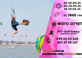 Экстрим-пансионат на берегу Черного моря с Ekvitas Team