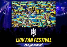 Афіша Львова - LVIV FAN FESTIVAL - Фестиваль у Львові
