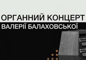 Орган і труба - Концерт Валерії Балаховської та Андрія Ільківа