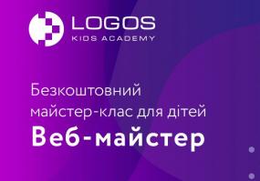 Веб-майстер - Майстер-клас для дітей