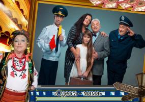 Концерт-бенефис «Поезд «Одесса-Мама»