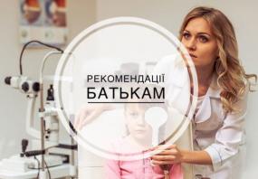 Вся афіша Кропивницького - Догляд за очами  дитини. Рекомендації від Зір Плюс