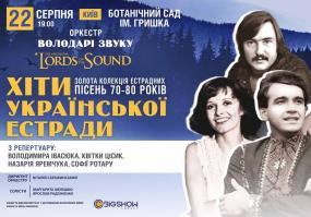 Хіти української естради - Концерт у Ботанічному саду