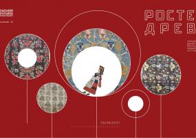 Росте Древо - Виставка народного і декоративного мистецтва