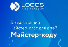 Майстер коду - Майстер-клас для дітей