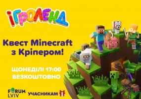 Квести Minecraft в Ігроленд