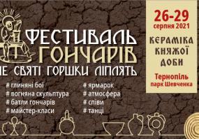"""Міжнародний фестиваль гончарів """"Не святі горшки ліплять"""""""