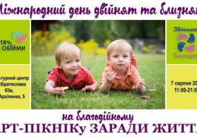 Міжнародний день двійнят та близнят у Києві